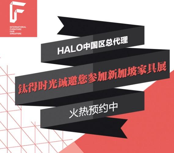 2017年新加坡国际家具展,HALO蓄势待发