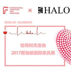 搏动的心跳,HALO震撼开场 | 钛得直击2017新加坡国际家具展