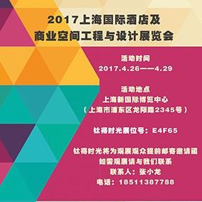 钛得时光邀您再聚【上海国际酒店工程及商业空间工程与设计展】