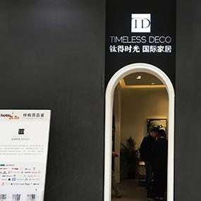 上海酒店工程与设计展拉开帷幕,钛得时光尽显高端风采