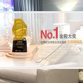 再度惊艳亮相上海酒店设计展 | 钛得时光荣获全场金殿奖——年度样板房设计奖