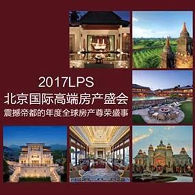 三度携手LPS,钛得诚邀您共享一年一度国际豪华房产独家盛事
