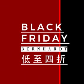 黑五精选 | Bernhardt 四折专场,限时钜惠!