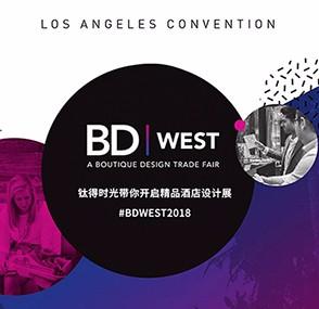 钛得时光开启洛杉矶BD WEST 2018精品酒店设计展