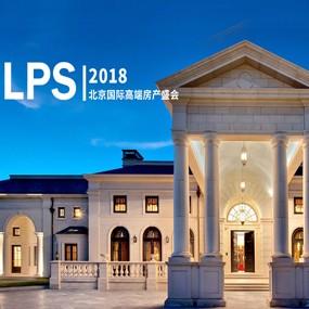 钛得时光邀您尊享LPS北京国际高端房产盛会, 共鉴高端设计最新潮流